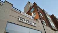 Capital Sign Solutions - Pizza Press Channel Letters 2